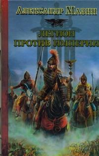 Легион против Империи Александр Мазин