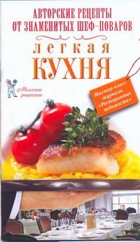 Легкая кухня - фото 1