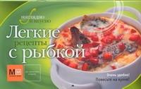 Легкие рецепты с рыбкой агафья звонарева домашние рецепты просто и вкусно