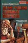 Хьюз Д.Т. - Легкие решения сложных вопросов' обложка книги