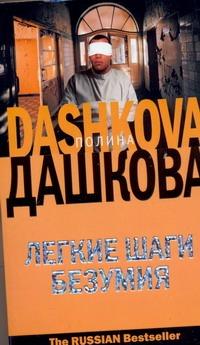 Легкие шаги безумия Дашкова П.В.
