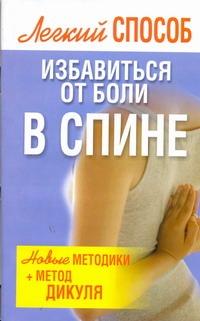 Легкий способ избавиться от боли в спине Надеждина В.