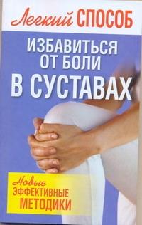 Легкий способ избавиться от боли в суставах - фото 1