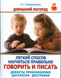 Легкий способ научиться правильно говорить и писать. Дефекты произношения. Дисле Парамонова Л. Г.