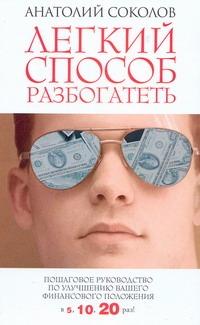 Соколов А.Б. - Легкий способ разбогатеть обложка книги
