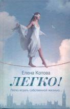 Котова Е.В. - Легко!' обложка книги