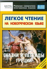 Легкое чтение на новогреческом языке. Сказки и легенды Греции Самохвалова Н.