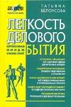Белоусова Т. - Легкость делового бытия' обложка книги