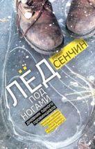 Сенчин Р.В. - Лед под ногами' обложка книги