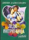 Д`Алессандро Д. - Леди - интриганка' обложка книги