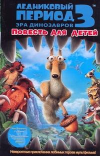 Ледниковый период 3. Эра динозавров Корман Сьюзан
