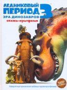 Роуз Лейла - Ледниковый период 3. Эра динозавров' обложка книги