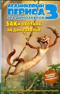 Ледниковый период 3. Эра динозавров. Бак - охотник на динозавров Ауэрбах Анни