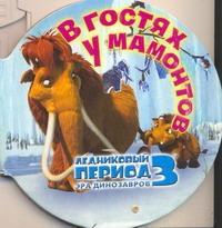 Ледниковый период 3. Эра динозавров. В гостях у мамонтов