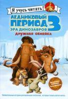 Харриман Сьерра - Ледниковый период 3. Эра динозавров. Дружная семейка' обложка книги