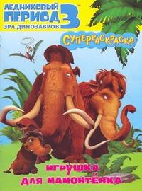 Ледниковый период 3. Эра динозавров. Игрушка для мамонтёнка - фото 1