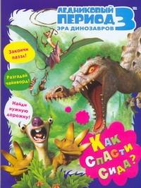 Ледниковый период 3. Эра динозавров. Как спасти Сида? Михайловский М.О.