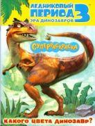 Уайлд А.Дж. - Ледниковый период 3. Эра динозавров. Какого цвета динозавр?' обложка книги