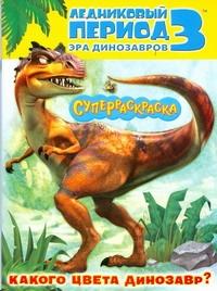 Ледниковый период 3. Эра динозавров. Какого цвета динозавр? Уайлд А.Дж.