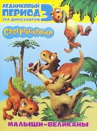 Ледниковый период 3. Эра динозавров. Малыши-великаны Уайлд А.Дж.