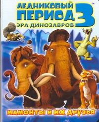 Ледниковый период 3. Эра динозавров. Мамонты и их друзья Першин М.