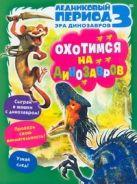 Михайловский М.О. - Ледниковый период 3. Эра динозавров. Охотимся на динозавров' обложка книги