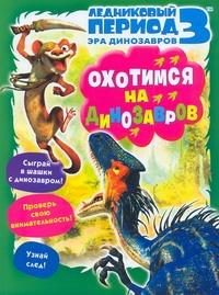 Ледниковый период 3. Эра динозавров. Охотимся на динозавров Михайловский М.О.
