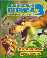 Першин М. - Ледниковый период 3. Эра динозавров. По дорогам древности обложка книги