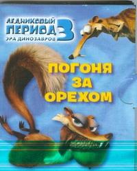 Ледниковый период 3. Эра динозавров. Погоня за орехом Михайловский Олег