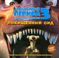 Ледниковый период 3. Эра динозавров. Похищенный Сид Уайлд А.Дж.