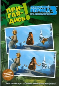 Ледниковый период 3. Эра динозавров. Приглядись! Конглтон Николь