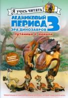 Харриман Сьерра - Ледниковый период 3. Эра динозавров. Путаница с мамами' обложка книги