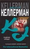 Келлерман Д. - Ледяное сердце' обложка книги