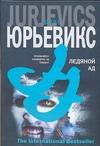 Юрьевикс Юрис - Ледяной ад' обложка книги