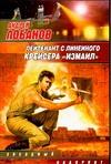 Лобанов А. - Лейтенант с линейного крейсера Измаил' обложка книги