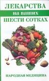 Соловьева В.А. - Лекарства на ваших шести сотках' обложка книги