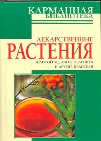 Лекарственные растения Белов Н.В.