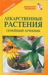 Лекарственные растения Рыженко В.И.