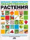 Лекарственные растения в народной медицине Непокойчицкий Г.А.