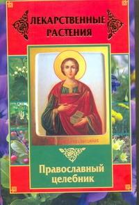 Литвинова Т. - Лекарственные растения. Православный целебник обложка книги