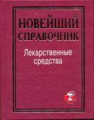 Павлова И.И. - Лекарственные средства' обложка книги