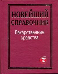 Лекарственные средства Павлова И.И.
