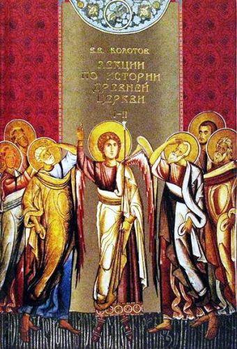 Лекции по истории древней церкви. Том 1-2 Болотов В.В.