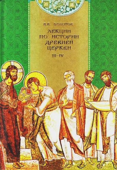 Лекции по истории древней церкви. Том 3-4 Болотов В.В.