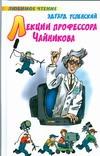 Лекции профессора Чайникова Успенский Э.Н.