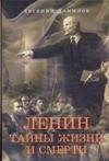 Данилов Евгений - Ленин. Тайны жизни и смерти' обложка книги