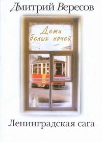 Ленинградская сага. [В 2 книгах.]. Книга 1. Дети белых ночей - фото 1