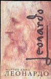 Кэмп М. - Леонардо' обложка книги