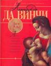 Чернышева Л.А. - Леонардо да Винчи' обложка книги