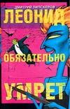 Леонид обязательно умрет… Липскеров Д.